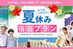 「夏休み キャンペーン」の画像検索結果
