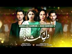 OST : Dil e Ghumshuda Singer : Nabeel Shaukat Ali Music Composer : Naveed Nashad Producer : Abdullah Kadwani & Asad Queshi Sky Entertainment Music Label . Drama Songs, Hina Altaf, Second Cousin, Geo Tv, Song Status, Pakistani Dramas, Music Composers, Music Labels, Jealousy