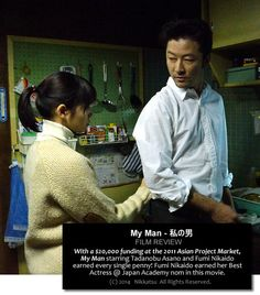With a $20,000 funding at the 2011 Asian Project Market, My Man starring Tadanobu Asano and Fumi Nikaido earned every single penny! It is an unyielding look at a relationship between a man and his younger partner who may or may not be biologically related.