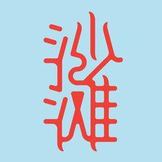 chinese typography - Google 검색
