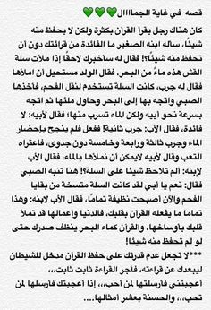 DesertRose,;,قراءة القرآن,;, Positive Words, Positive Quotes, Inspiring Quotes About Life, Inspirational Quotes, Words Quotes, Life Quotes, Funny Arabic Quotes, Arabic Jokes, Coran Islam