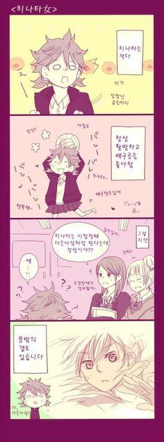 Chibi Sketch, Kuroko, Anime Chibi, Hinata, Comics, Random, Character, Haikyuu Characters, Cartoons