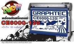 เครื่องตัดสติ๊เกอร์ CE6000-120 หน้ากว้าง 120 เซนติเมตร