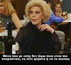 New Quotes, Cute Quotes, Movie Quotes, Wisdom Quotes, Funny Greek Quotes, Funny Quotes, Funny Images, Funny Pictures, Funny Scenes