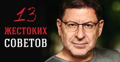 13 жестоких советов, за которые хочется ударить психолога http://bigl1fe.ru/2016/11/17/13-zhestokih-sovetov-za-kotorye-hochetsya-udarit-psihologa/