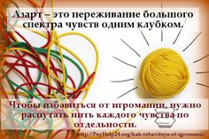 Как избавиться от игромании? Сложности в терапии игровой зависимости http://psyhelp24.org/kak-izbavitsya-ot-igromanii/