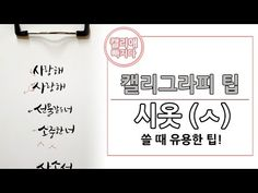 [캘리그라피] 자음 'ㅅ(시옷)' 쓸 때 유용한 팁! - YouTube Diy And Crafts, Language, Company Logo, Calligraphy, Lettering, Writing, Learning, Logos, Handmade