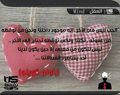 #اقتباس #quote #بالعربي #أكاديمية_كن_نفسك #باولو_كويلو #العقل  #Mind #inner_peace #الحب  #Be_Yourself_Acade