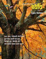 Rajesh's Writings : पर्याय २०१३ : सामाजिक बांधिलकी जोपासताना...