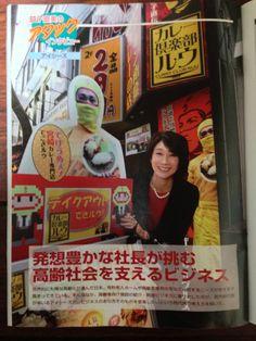 月刊BOSSにカレー倶楽部ルウ 神田関東総本店が登場!  益子直美さんがご来店!