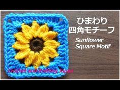 ひまわりの四角モチーフ【かぎ針編み】編み図・字幕解説 Sunflower Square Motif / Crochet and Knitting Japan - YouTube