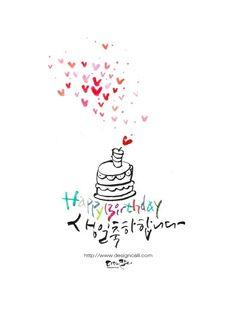 Ideas For Quotes Birthday Happy Words Happy Birthday Cards, Birthday Wishes, Blessing Words, Calligraphy Cards, Caligraphy, Birthday Plate, Good Sentences, Happy Words, Happy Wife