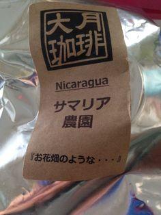 ニカラグア・サマリア農園。大月珈琲にて。レッドハニーらしい甘み