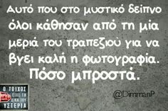 Click this image to show the full-size version. Funny Greek Quotes, Greek Memes, Funny Picture Quotes, Funny Quotes, Best Quotes, Funny Phrases, Funny Statuses, Clever Quotes, Stupid Funny Memes