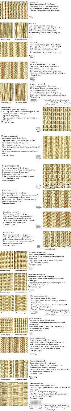 Узоры резинки вязание спицами. | ДОМОСЕДКА