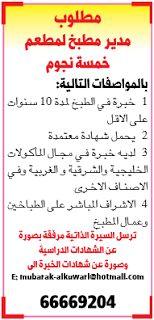 وظائف شاغرة فى قطر: وظائف فى مطعم خمسة نجوم فى قطر