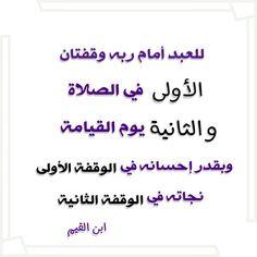 Islamic Qoutes, Arabic Quotes, Coran Islam, Islam Facts, Learning Arabic, Advice, Wisdom, Math, Words