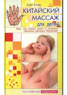 Китайский массаж для детей. Все, что нужно знать о лечении обычных детских болезней by Alex Pavlotsky - issuu