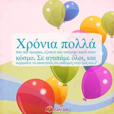 Euxes Genethlia Paidia Birthday Wishes, Happy Birthday, Outdoor Birthday, As You Like, Good Day, Keep It Cleaner, Life Is Good, Birthdays, Invitations