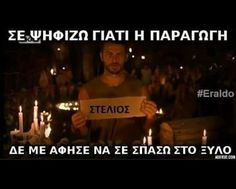 "1,043 ""Μου αρέσει!"", 6 σχόλια - @tasosjoker στο Instagram: ""- - - - - - Hashtags:  #greekquotes #greekmemes #greece #greek #greekmeme #greekquote #lol #asteia…"" Survivor Quotes, Funny Photos, Picture Quotes, Comebacks, Haha, Tv Shows, Jokes, Wisdom, Humor"