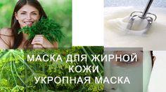 Маска для жирной кожи  Укропная маска