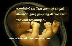 Tamil Kavithaigal: Amma Kavithai For WhatsApp