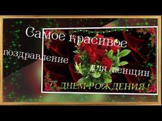 ПОЗДРАВЛЕНИЕ для женщины С Днём рождения Самое красивое