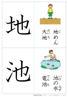 Japanese Kanji, Japanese Words, China, Japanese Language Learning, Small Words, Second Language, Chi Chi, Languages, Alice