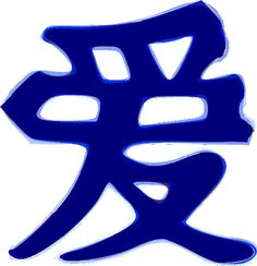"""A """"Something Blue"""" - temporary tattoo with the chinese character love Chinese Character Tattoos, Chinese Characters, Something Blue, Temporary Tattoos, Tattoo Ideas, Chinese Symbol Tattoos, Chinese Typography"""