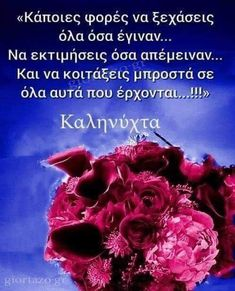 Good Morning Cards, Happy Morning, Good Morning Good Night, Good Night Wishes, Good Night Sweet Dreams, Good Night Quotes, Night Pictures, Greek Quotes, Poetry Quotes