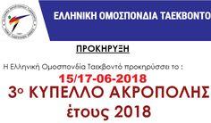 ΕΛΟΤ, Το 3ο Κύπελλο Ακρόπολης 2018 στην Αθήνα 15/17-06-2018
