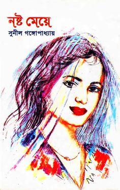 Free Bangla Book Download, Download Textbooks, Bangla Novel, Bangla Magazine, Bangla Kabita, Series  Books, PDF Download, Bengali New Book Download.