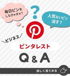 ピンタレストのビジネスアカウント運用でこんなこと困ってませんか? つまづきがちなピンタレストのQ&Aをまとめました Being Used, Company Logo