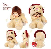 2015 New Arrival Fashion Monchhichi Dolls Toys Soft Leo of 12 Constellation Winter Series 20CM Christmas Gift – Free Shipping