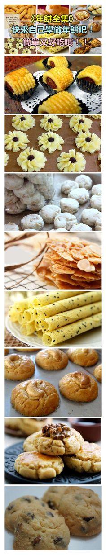 《年餅全集》快來自己學做年餅吧! 簡單又好吃哦!!