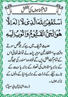 Beautiful Dua for forgiveness in Quran from Allah. Recite this supplication for best way to seek forgiveness from allah for your sins. Islamic Quotes, Quran Quotes Inspirational, Islamic Phrases, Islamic Teachings, Islamic Messages, Islamic Dua, Religious Quotes, Islamic Images, Islamic Pictures