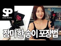 [소울피플] 장미 한 송이 포장법 - 안젤루스플라워 전아영 - YouTube