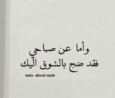 صباح الخير .. Morning Love Quotes, Love Smile Quotes, Sweet Love Quotes, Love Husband Quotes, Love Quotes For Him, The Words, Cool Words, Calligraphy Quotes Love, Arabic Love Quotes