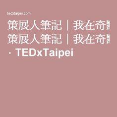 策展人筆記 我在奇點大學學到的「指數型思維」 ⋅ TEDxTaipei