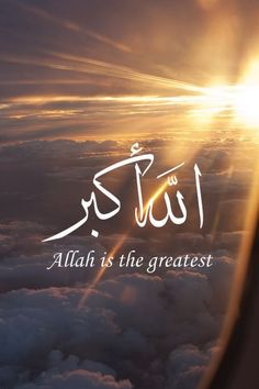 Be inspired with Allah Quotes about life, love and being thankful to Him for His blessings & mercy. See more ideas for Islam, Quran and Muslim Quotes. Beautiful Names Of Allah, Quran Quotes Love, Beautiful Islamic Quotes, Allah Quotes, Muslim Quotes, Hadith Quotes, Allah Islam, Islam Quran, Islam Muslim