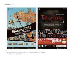 Games(B2ポスター)