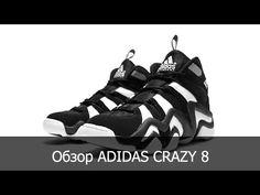 [YOUNGGUN] Обзор кроссовок adidas Crazy 8