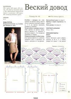 crochet fashion for women: crochet magazines | make handmade, crochet, craft