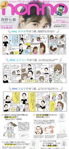 non・no 2017 October illustration by Akiko Hiramatsu