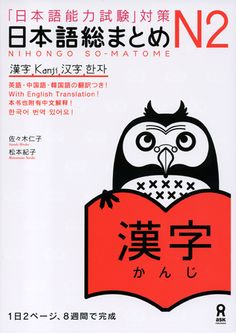 Wise owl knows all the kanji...