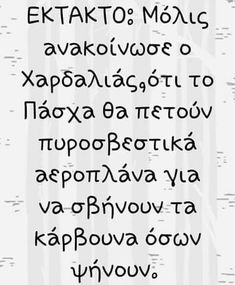 Funny Greek Quotes, Funny Quotes, Air Dry Clay, Just For Laughs, Laugh Out Loud, Love Quotes, Lol, Humor, Sayings