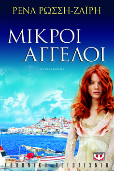 book Book Quotes, Happy Life, My Books, Inspirational Quotes, Reading, Movies, Movie Posters, Greek, Shopping