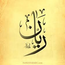 Image Result For ريان Arabic Calligraphy Arabic Calligraphy