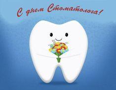 день стоматолога 2016, 2017, 2018