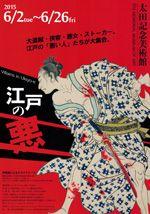 """これ、おもろそう!「江戸の""""悪い人""""たちが大集合。」 浮世絵展「江戸の悪」:2015年 美術館・アート情報 artscape"""